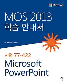 """<font title=""""MOS 2013 학습 안내서 Microsoft PowerPoint (2015)"""">MOS 2013 학습 안내서 Microsoft PowerPoin...</font>"""