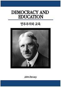 민주주의와 교육