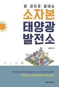 (한 권으로 끝내는) 소자본 태양광발전소