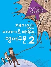 재미있는 이야기로 배우는 영어구문 2