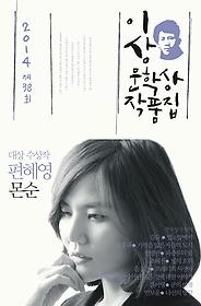몬순 - 2014년 제38회 이상문학상 작품집
