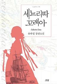 세뇨리따 꼬레아 : 유하령 장편소설 = Senhorita Corea