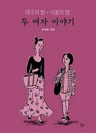 두 여자 이야기 :대구의 밤·서울의 밤