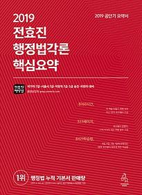 2019 전효진 행정법각론 핵심요약