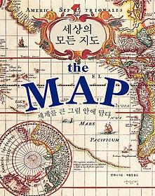 세상의 모든 지도 the MAP