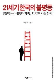 21세기 한국의 불평등