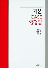 기본 CASE 행정법