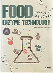 이해하기 쉬운 식품효소공학