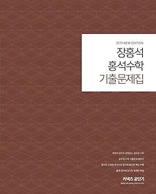 2019 장홍석 홍석수학 기출문제집