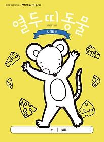열두 띠 동물 컬러링북