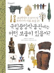 국립중앙박물관에는 어떤 보물이 있을까?