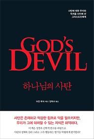 하나님의 사탄