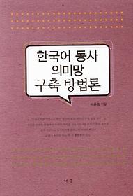 한국어 동사 의미망 구축 방법론