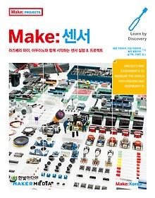 Make: 센서
