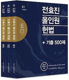 2017 전효진 올인원 헌법 세트