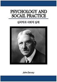 심리학과 사회적 실제