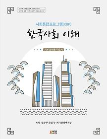 한국사회 이해 - 기본 교사용 지도서