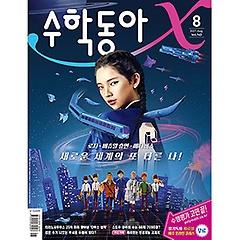 수학동아X (월간) 8월호