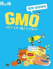 GMO - 유전자 조작 식품은 안전할까?