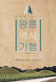 손종흠 교수의 왕릉 역사 기행
