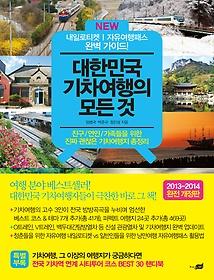 (NEW) 대한민국 기차여행의 모든 것 : 친구/연인/가족들을 위한 진짜 괜찮은 기차여행지 총정리