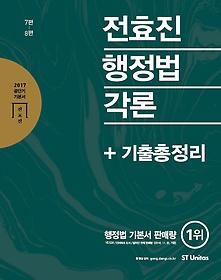 2017 전효진 행정법각론+기출총정리