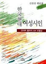 한국현대 여성시인
