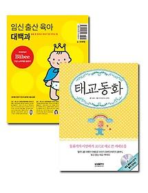 삼성출판사 임신출산육아대백과 + 태교동화 (전2권)