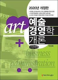 예술경영학 개론 (큰글씨책)