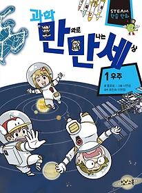 과학 만화로 만나는 세상 1 - 우주