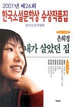 내가 살았던 집 - 2001년 제26회 한국소설문학상 수상작품집