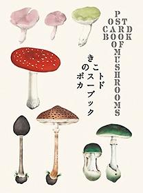 Postcard Book of Mushrooms (Hardcover)