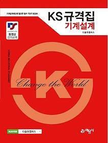 KS규격집 기계설계 (2017)