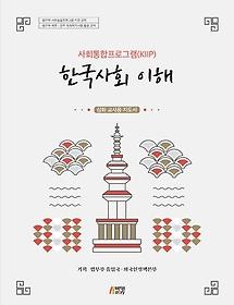 한국사회 이해 - 심화 교사용 지도서