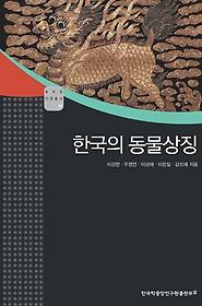 한국의 동물상징