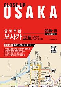 클로즈업 오사카 Close Up OSAKA (2018~2019)