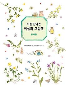 처음 만나는 야생화 그림책 - 봄 여름