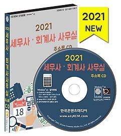 2021 세무사 회계사 사무실 주소록 CD