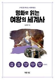 명화로 읽는 여왕의 세계사