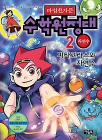 마법천자문 수학원정대 2 - 자연수