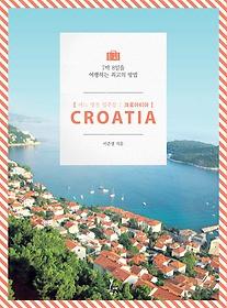 어느 멋진 일주일, 크로아티아 (2014)