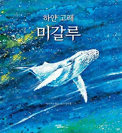 하얀 고래 미갈루