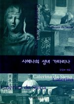 시에나의 성녀 가타리나