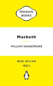 "<font title=""맥베스 Macbeth - 펭귄북스 오리지널 디자인 특별판"">맥베스 Macbeth - 펭귄북스 오리지널 디자...</font>"
