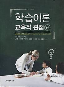 학습이론 교육적 관점