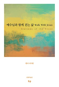 예수님과 함께 걷는 삶