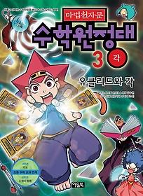 마법천자문 수학원정대 3 - 각