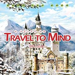 트레블 투 마인드 Travel to Mind