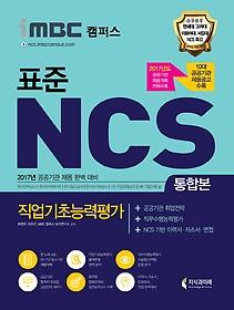 """<font title=""""iMBC 캠퍼스 표준 NCS 통합본 - 직업기초능력평가 (2017)"""">iMBC 캠퍼스 표준 NCS 통합본 - 직업기초능...</font>"""
