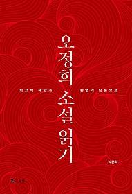 오정희 소설 읽기